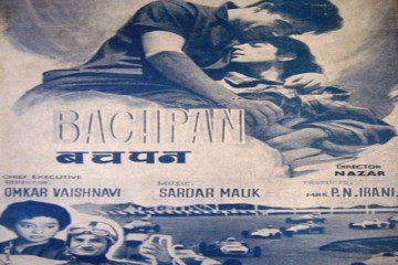 Mujhe Tum Se Muhabbat Hai - Rafi - Film Bachpan-1963-Song-Bollywoodirect
