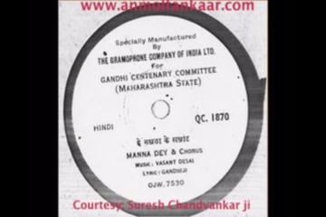 Non-film - Hey Namrata Ke Samrat - Manna Dey - Gandhi ji - Vasant Desai-Amitabh Bachchan-Mahatama Gandhiji-Video-Song-Bollywoodirect