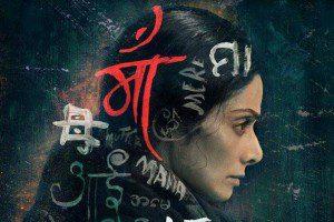 mom-story_trailer-first look-sridevi-Ravi Udywar-Sajal Ali-Adnan Siddiqui-Nawazuddin Siddiqui-Akshaye Khanna- Abhimanyu Singh-watch-full-movie-online-for-free-bollywoodirect