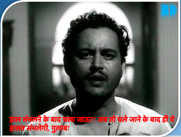 Guru Dutt-Pyaasa-Kaagaz Ke Phool-Sahib Bibi Aur Ghulam-Chaudhvn Ka Chand-Watch-Full-Movie-Online-Download-Songs-Jukebox-Interview-Bollywood-Bollywoodirect-Rare-Videos-Famous-Dialogues