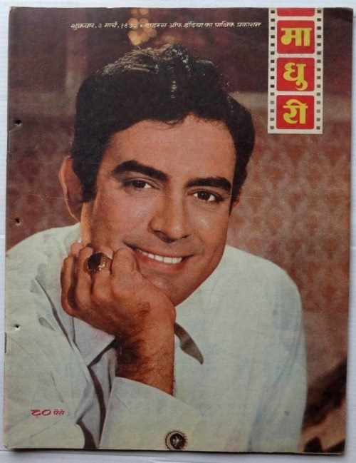Sanjeev Kumar- Harihar Jethalal Jariwala -Bollywood-Actor-Biography-Filmography-Rare-Unseen-Photos-Video-Bollywoodirect