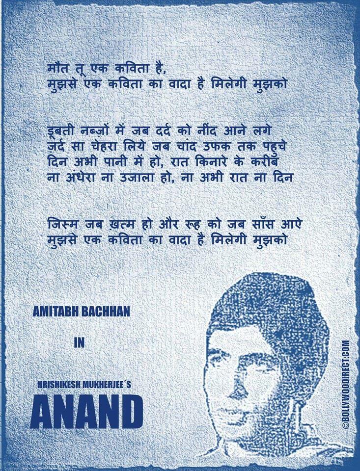 Amitabh Bachchan-Wall Paper-Anand-Gulzar-Bollywoodirect