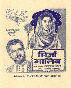 Mirza Ghalib directed by Sohrab Modi